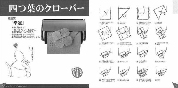 クリスマス 折り紙 トイレットペーパー 折り紙 : shop.tsutaya.co.jp