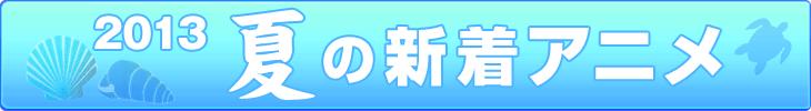 夏の新着アニメ