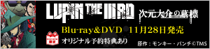 LUPIN THE IIIRD 次元大介の墓標【特典あり】