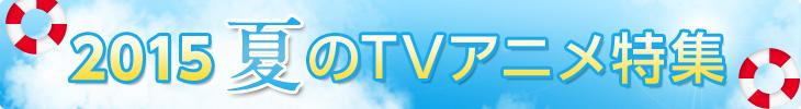 2014夏のTVアニメ特集
