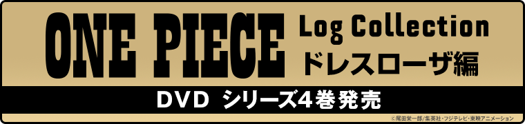 ONE PIECE Log Collection「ドレスローザ編」