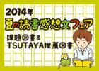 夏の課題図書&TSUTAYA推薦図書