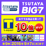 TSUTAYA BIG★7