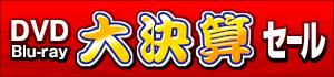 DVD Blu-ray 大決算セール(クリアランスセール)
