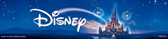 Disneyディズニー