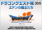 3DS「ドラゴンクエストVII エデンの戦士たち」