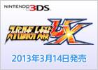 3DS「スーパーロボット大戦UX」