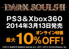 PS3&Xbox360「DARK SOULSII」
