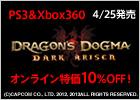 PS3&Xbox360「ドラゴンズドグマ:ダークアリズン」