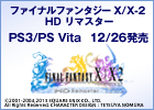 PS3&PSV「FINAL FANTASY X/X-2 HD Remaster」