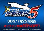 3DS「逆転裁判5」