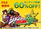 PS3「ジョジョの奇妙な冒険 オールスターバトル」