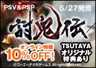 PSV&PSP「討鬼伝」