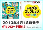 3DS「トモダチコレクション 新生活」