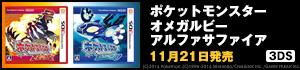 3DS「ポケットモンスター オメガルビー・アルファサファイア」