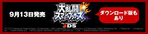 3DS「大乱闘スマッシュブラザーズ for ニンテンドー3DS」