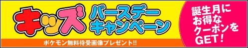 「ポケモンキッズバースデーキャンペーン」