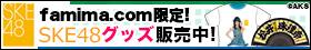 SKE48のファミマドットコム限定商品!