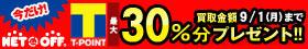 ネットオフ 今だけ最大30%買取UP!