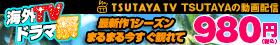TSUTAYA TV 夏季限定の動画配信特別企画