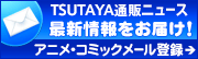 通販ニュース「アニメメール」