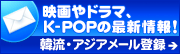 「TSUTAYA通販メール:韓流・アジア」