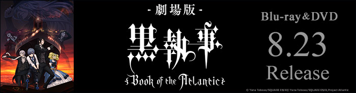 劇場版 黒執事 Book of the Atlantic