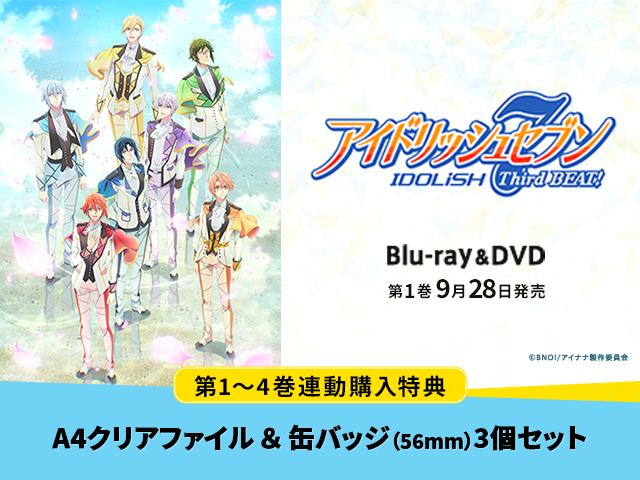 アイドリッシュセブン Blue-ray & DVD 1巻 9月28日発売 第1~4巻連動購入特典:A4クリアファイル&缶バッジ(56mm)3個セット