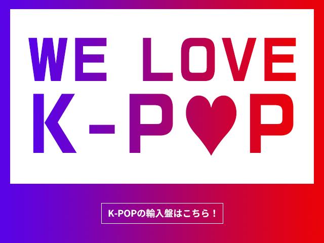 New WE LOVE K-POP K-POPの輸入盤はこちら!