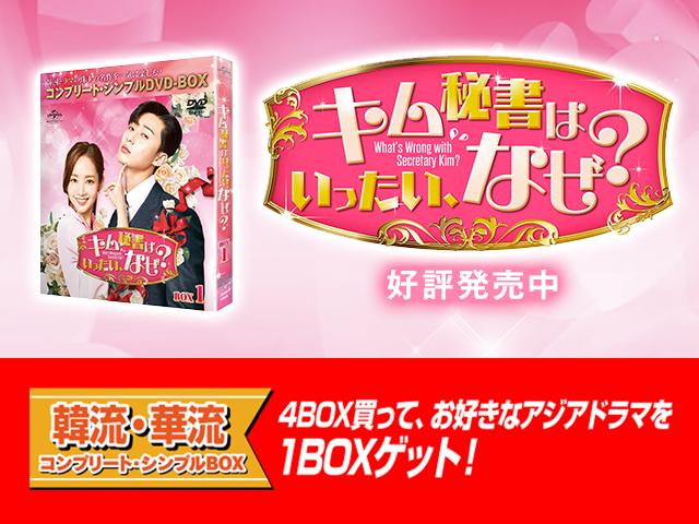 キム秘書はいったい、なぜ? 好評発売中 韓流・華流コンプリート・シンプルBOX 4BOX買って、お好きなアジアドラマを1BOXゲット!