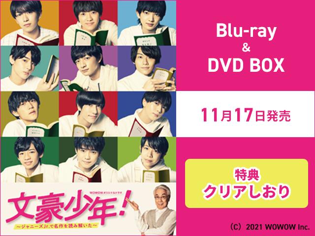 文豪少年! Blu-ray & DVD 11.17発売 特典:クリアしおり