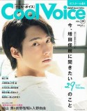 Cool Voice PASH! Special Edition(29)