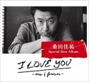 I LOVE YOU -now & forever-(通常盤)