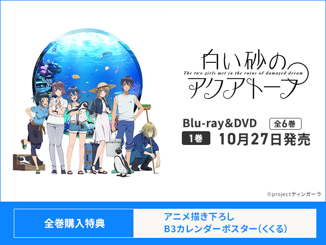 白い砂のアクアトープ Blue-ray & DVD(全6巻) 1巻 10月27日発売 全巻購入特典:アニメ描き下ろしB3カレンダーポスター(くくる)