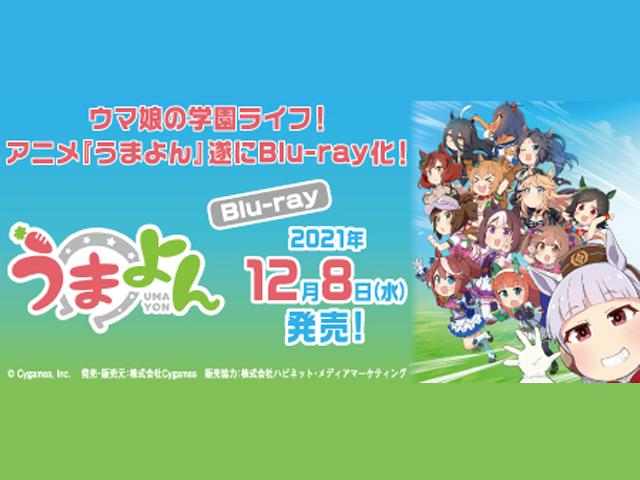 ウマ娘の学園ライフ!アニメ「うまよん」遂に Blue-ray 化! Blue-ray 2021年12月8日(水)発売!