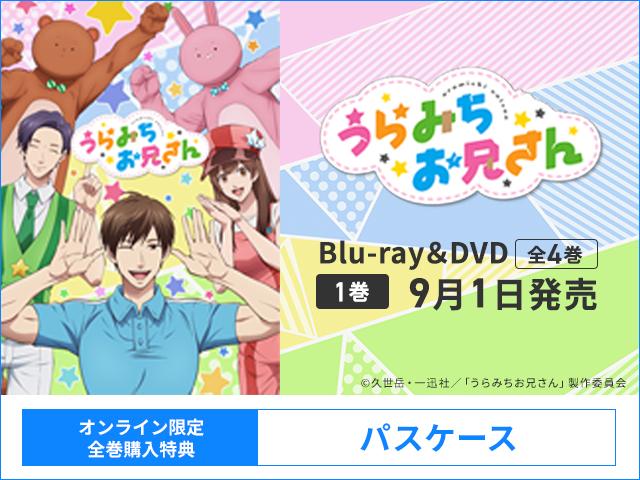 うらみちお兄さん Blue-ray & DVD(全4巻) 1巻 9月1日発売 オンライン限定全巻購入特典:パスケース