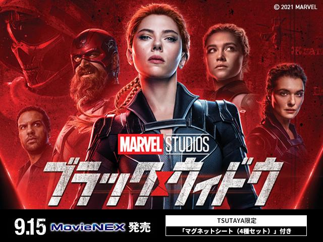 ブラックウィドウ 9.15 MovieNEX発売 TSUTAYA限定「マグネットシート(4種セット)付き