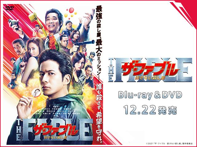 ザ・ファブル Blu-ray & DVD 12.22発売