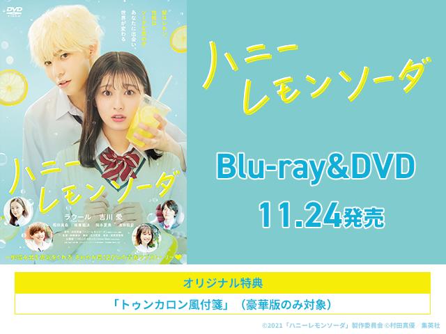 ハニーレモンソーダ Blu-ray & DVD 11.24発売 オリジナル特典:「トゥンカロン風付箋」(豪華版のみ対象)