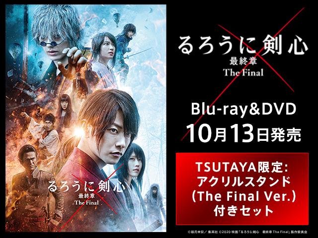 るろうに剣心 最終章 The Final Blu-ray & DVD 10月13日発売 TSUTAYA限定:アクリルスタンド(The Final Ver.)付きセット