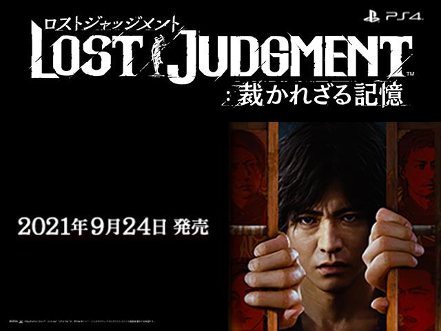 LOST JUDGEMENT:裁かれざる記憶 2021年9月24日発売