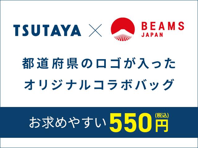 TSUTAYA × BEAMS 都道府県のロゴが入ったオリジナルコラボバッグ お求めやすい550円(税込)